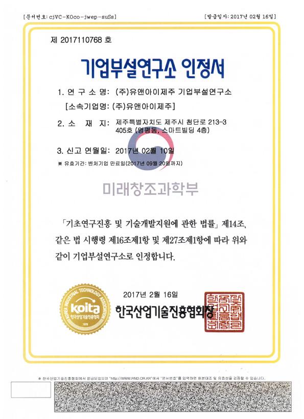 기업부설연구소-인증서(2017110768)-(주)유앤아이제주-170216