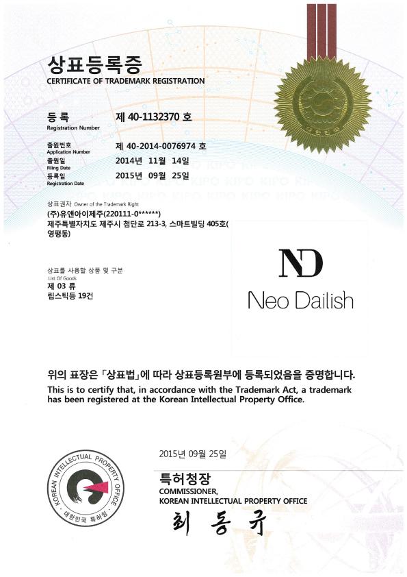 상표등록증_Neo Dailish