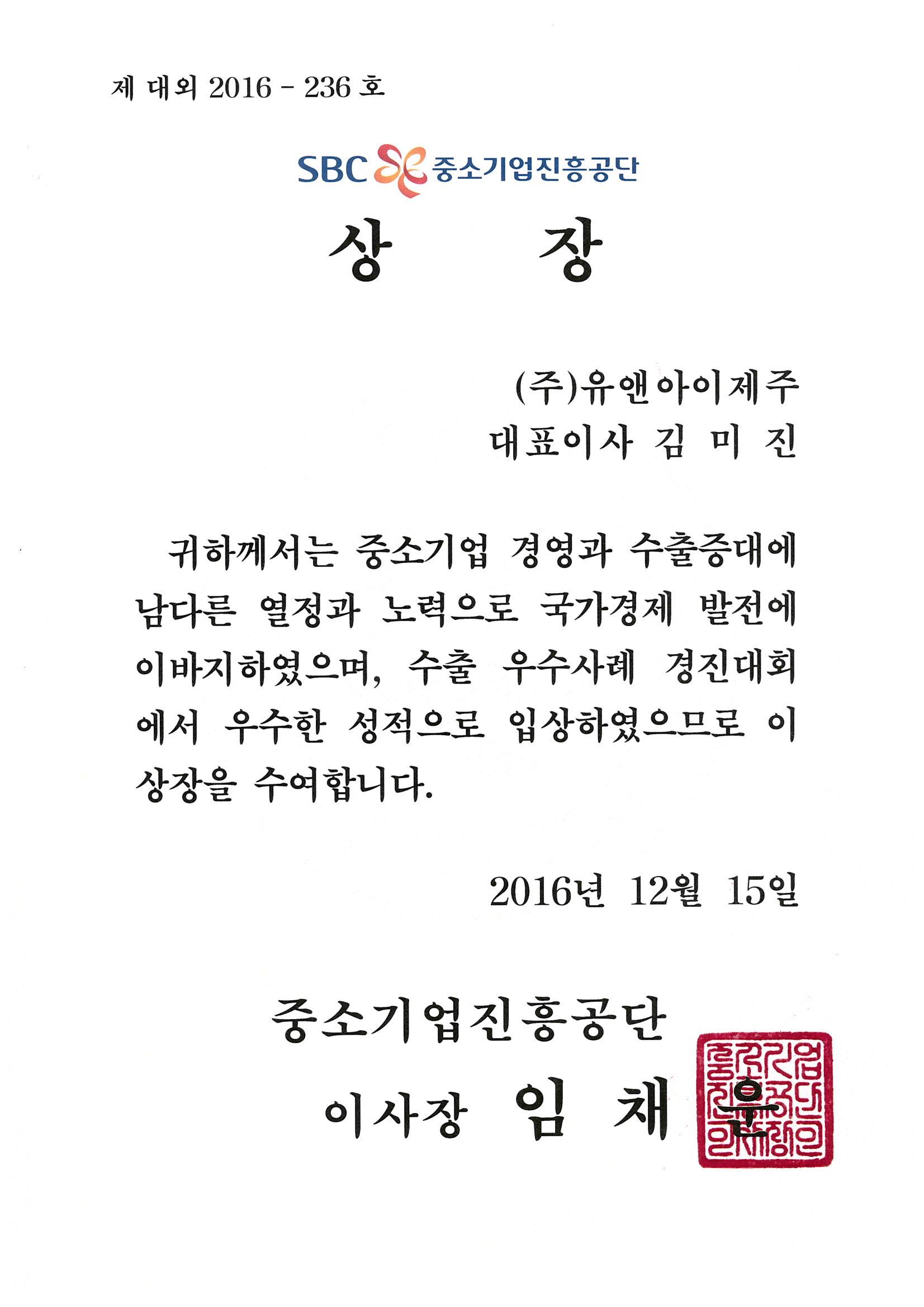 중소기업진흥공단-상장