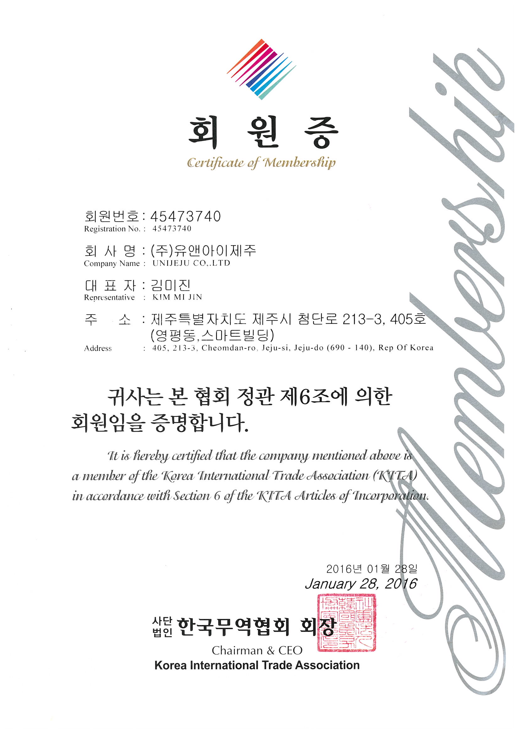 한국무역협회-회원증